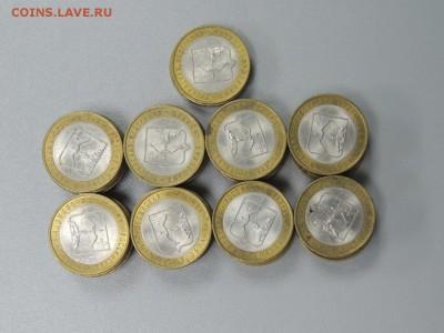 10 рублей 2009 года Кировская обл. 85 шт. до 01.05.2017 - DSCN3405