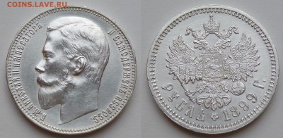 Коллекционные монеты форумчан (рубли и полтины) - 1899 ЭБ.JPG