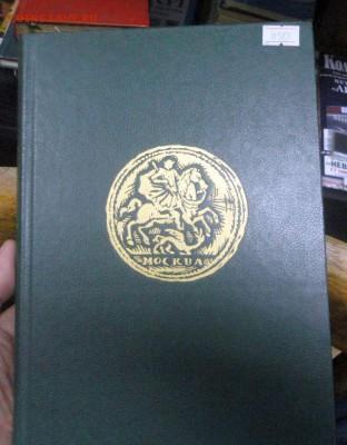 """Книга по нумизматике""""Монеты России"""" 1700-1917, В.В.Уздеников - DSC03052.JPG"""