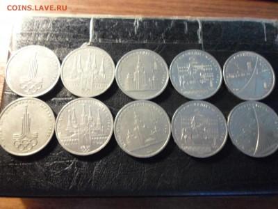 Олимпиада 80, 2 набора по 5 монет, до 03.05.17. 22.00 - SAM_5199.JPG