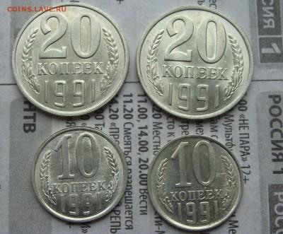 UNC! 1991 Л. 10,15,20 копеек - 12 Штук. - 20 (1).JPG