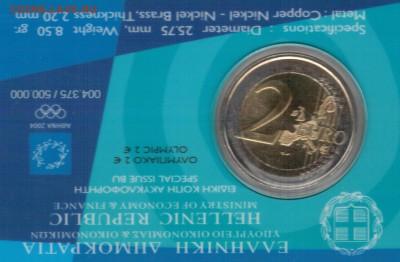 ГРЕЦИЯ 2€ 2004 ОЛИМПИАДА ДО 04.05.2017 В 22.00МСК (Д791) - 4-г1