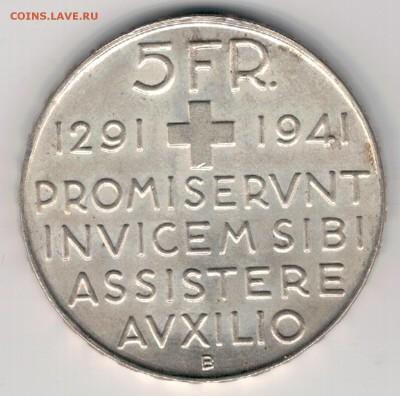 Ag ШВЕЙЦАРИЯ 5 ФРАНКОВ 1941 КОНФЕДЕРАЦИЯ 04.05 В 22Ч (Д583) - 5-ш41а