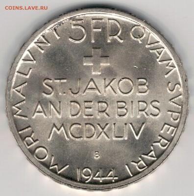 Ag ШВЕЙЦАРИЯ 5 ФРАНКОВ 1944 САНКТ-ЯКОБ 04.05 В 22Ч (Д586) - 5-ш44а
