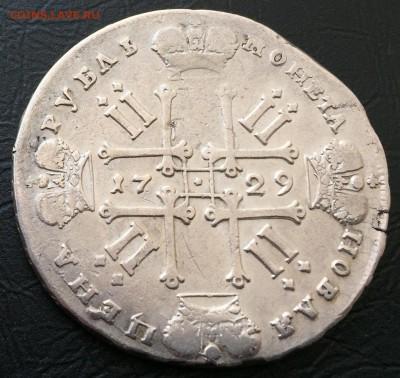 Рубль 1729 Петр II с 200 руб!!! до 4.05.17 22:00 - IMG_0385-28-04-17-02-45