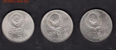 СССР 3 пятерки Матедаран;госбанк;Успенский - 305а
