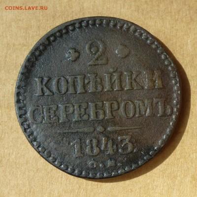 2 копейки СЕРЕБРОМ 1843г ЕМ, НИЗКИЙ старт, до 4.05.2017г - P1110764