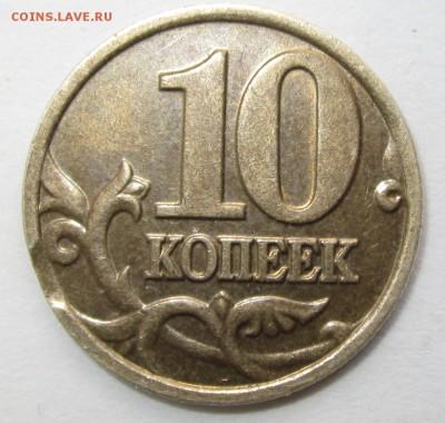 Реверс - 10коп2002РЕВЕРС(брак-выкус)