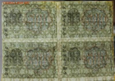 Полный лист 500 руб 1919 г ************** 4,05,17 в 22,00 - новое фото 113