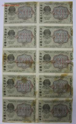 Полный лист 500 руб 1919 г ************** 4,05,17 в 22,00 - новое фото 090