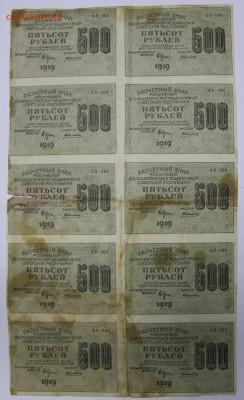 Полный лист 500 руб 1919 г ************** 4,05,17 в 22,00 - новое фото 089