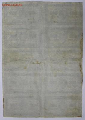 лист (10 бон) 500 рублей 1921 г.       4,05,17 в 22,00 - новое фото 096