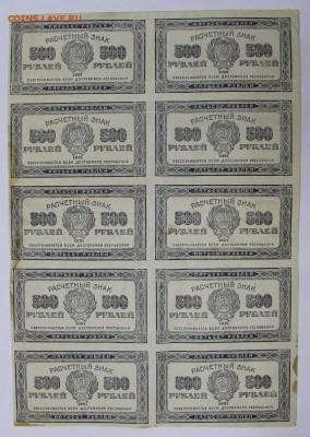 лист (10 бон) 500 рублей 1921 г.       4,05,17 в 22,00 - новое фото 095