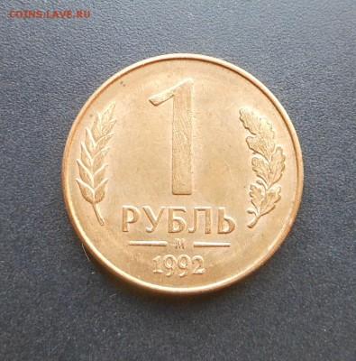 1 руб.1992 г - Смещение + поворот!  + Бонус!  - до 29.03.17 - DSCN7314.JPG