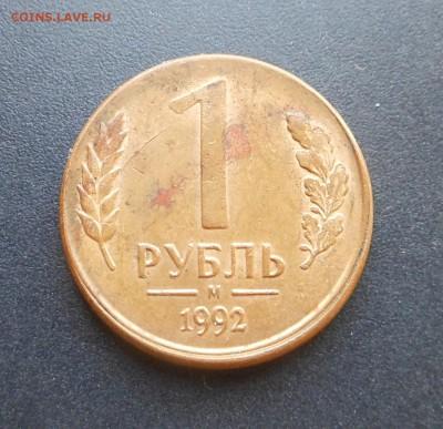 1 руб.1992 г - Смещение + поворот!  + Бонус!  - до 29.03.17 - DSCN7307.JPG