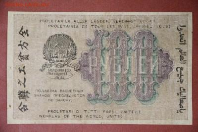 100 рублей 1919 год ****************   4,05,17 в 22,00 - новое фото 163