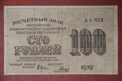 100 рублей 1919 год ****************   4,05,17 в 22,00 - новое фото 162