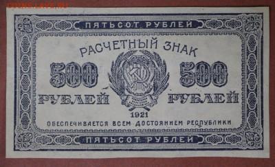 500 рублей 1921 год *** хорошая ***  4,05,17 в 22,00 - новое фото 168