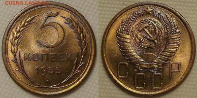 5 копеек 1955 UNC окончание аукциона 2.05 в 23.00 - 19555аир.JPG