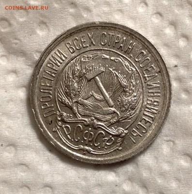 10 копеек 1923 XF до 04.05.17 - image