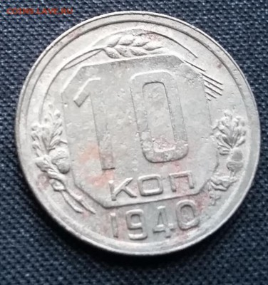 10 копеек 1940 - 20170501_150916