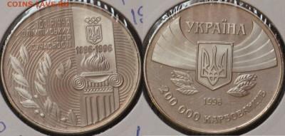 Украина 200000 карбованцев 1996 100 летие ОИ - Украина 200000 карбованцев 1996 100 летие ОИ.JPG