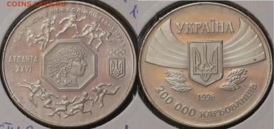 Украина 200000 карбованцев 1996 1 участие в ОИ - Украина 200000 карбованцев 1996 1 участие в ОИ.JPG