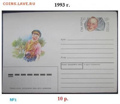 Конверты с ОМ. ФИКС. Россия 1993-... - Сборка К с ОМ 1993