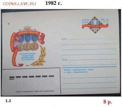Конверты с ОМ. ФИКС. СССР. 1975-1992 г.г - Сборка К с ОМ 1982