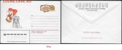 Конверты с ОМ. ФИКС. СССР. 1975-1992 г.г - Сборка К с ОМ 1981