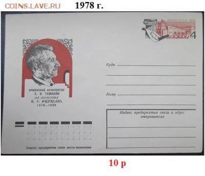 Конверты с ОМ. ФИКС. СССР. 1975-1992 г.г - Сборка К с ОМ 1978