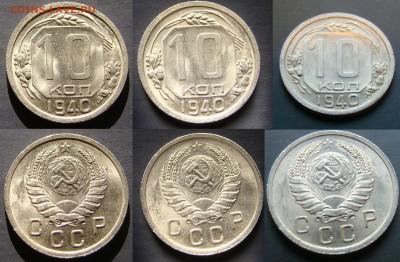 10 коп. 1940 г. AU до 03.05.17г. 22-00 - DSC09526.JPG
