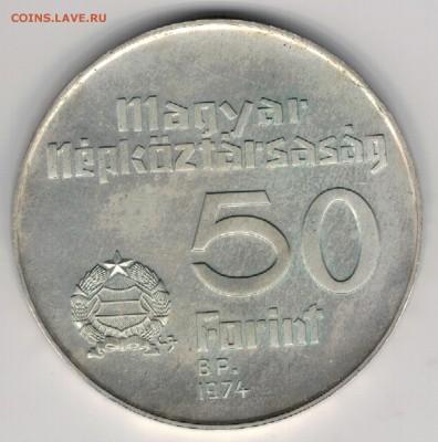 Ag Венгрия 50 форинтов 1974 Банк 08.05 в 22.00мск (Д946) - 5-вен50ф74а