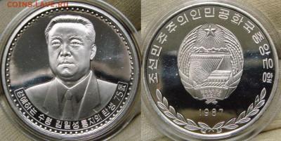 Монеты Северной Кореи на политические темы? - DSC01554.JPG