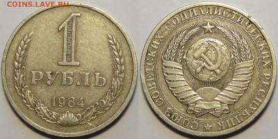 1 руб 1984 до 08.05.17 в 22.00 - 1 руб 1984 - 17.07.16