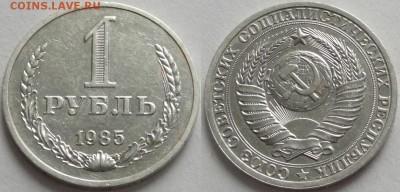 1 руб 1985 до 08.05.17 в 22.00 - 1 руб 1985 - 21.10.16