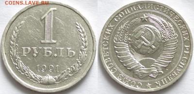 1 руб 1991 Л до 08.05.17 в 22.00 - 1 руб 1991 Л - 17.03.17