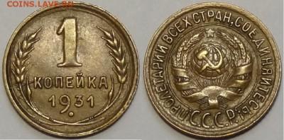 1 коп 1931 до 08.05.17 в 22.00 - 1 коп 1931 - 03.04.16