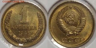 1 коп 1961 со штемп. блеском до 08.05.17 в 22.00 - 1 коп 1961 -10- 25.06.16