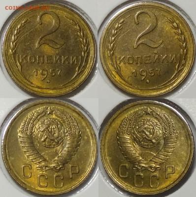 2 коп 1957 со штемп. блеском до 08.05.17 в 22.00 - 2 коп 1957 -20-12.08.16