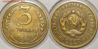 3 коп 1930 до 08.05.17 в 22.00 - 3 коп 1930 -10- 28.01.17