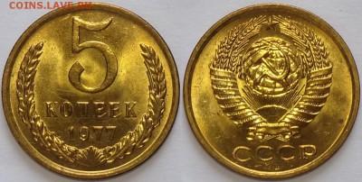 5 коп 1977 штемпельные до 08.05.17 в 22.00 - 5 коп 1977 - 13.03.17 11