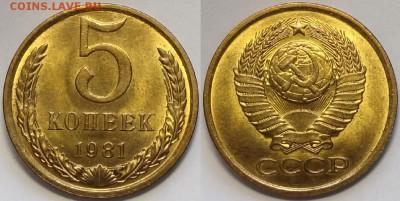 5 коп 1981 штемпельные до 08.05.17 в 22.00 - 5 коп 1981 - 13.03.17 1