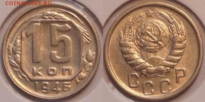 15 коп 1946 до 08.05.17 в 22.00 - 15 коп 1946  5 -5- 20.02.2015 . 4