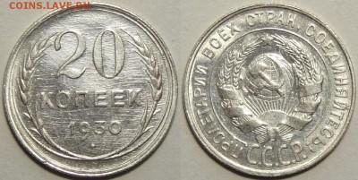 20 коп 1930 отличные до 08.05.17 в 22.00 - 20 коп 1930 - 21.10.16 -4