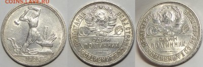 полтинник 1925 со штемп. блеском до 08.05.17 в 22.00 - 50 коп 1925 -БК- 21.04.17