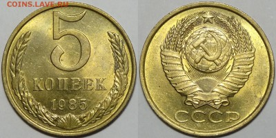 5 коп 1985 штемпельные до 08.05.17 в 22.00 - 5 коп 1985 - 20.03.17