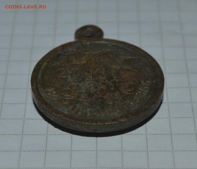 "Медаль ""В память Крымской войны 1853-1856"" - DSC_0687.JPG"
