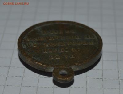 "Медаль ""В память Крымской войны 1853-1856"" - DSC_0689.JPG"