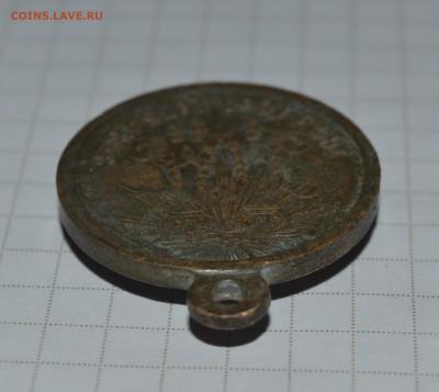 "Медаль ""В память Крымской войны 1853-1856"" - DSC_0691.JPG"